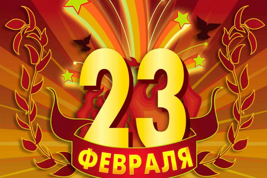 С праздником 23 февраля! - 1734951349
