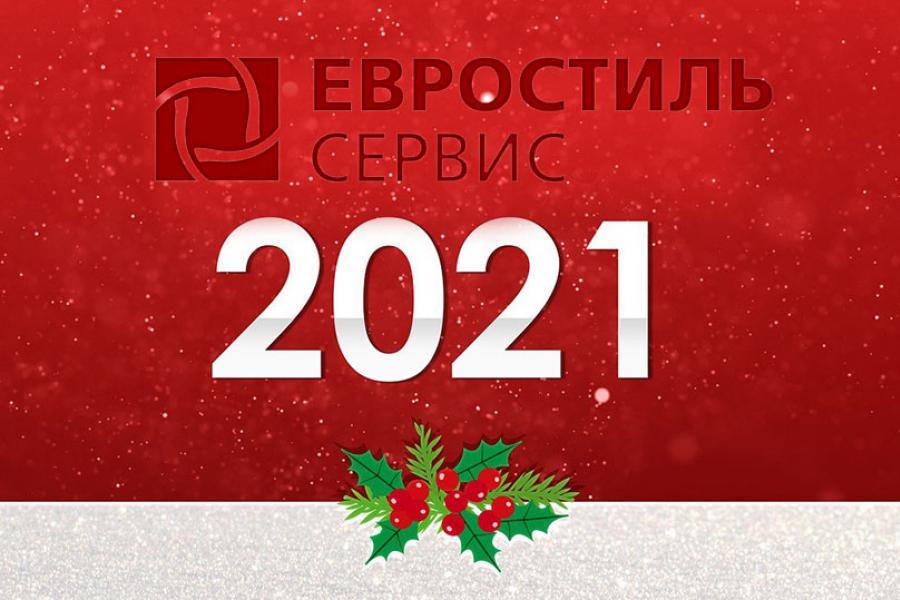 """График работы """"Евростиль-сервис"""" на время новогодних праздников - 1243666377"""