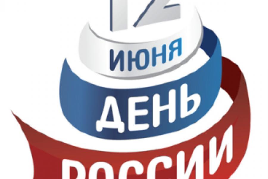 12 июня - День России. С праздником! - 1660298110