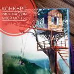 """Конкурс художников - """"Дом моей мечты"""" - 1258409440"""