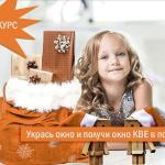 """Условия конкурса """"Укрась окно и получи окно КВЕ в подарок!"""" 2018"""
