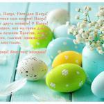 Поздравляем всех со Светлым Праздником!  - 28184181