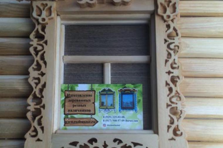 Деревянные наличники на пластиковые окна - 658271774