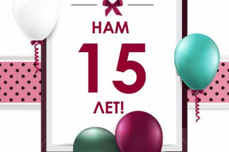 """""""Евростиль-сервис"""" исполнилось 15 лет!"""