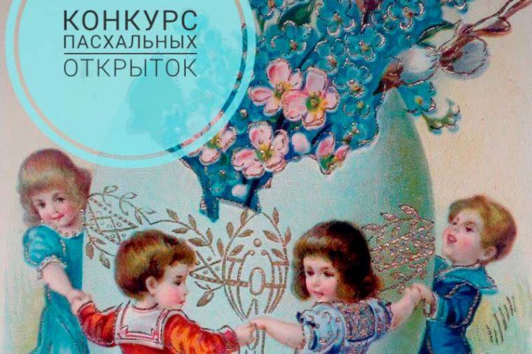 Конкурс Пасхальных открыток - 162008464